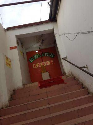 蘇州、长春舞厅に続く道。この先に何かありそうだ
