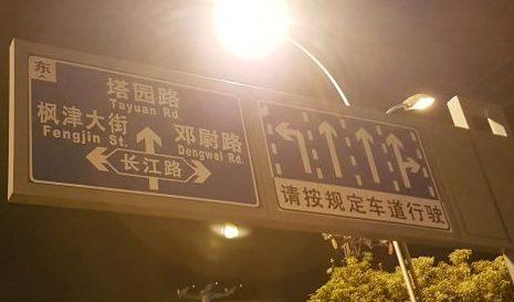 最新情報 夜遊びサロン 夜遊び 中国 上海 蘇州 風俗 風俗店 置屋 置き場 ヤリ場 セックス 小姐 盗撮 撮影