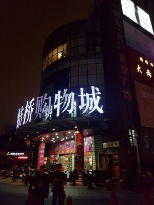 上海エロツアーへ行こう!格安コスパ良し 参考画像