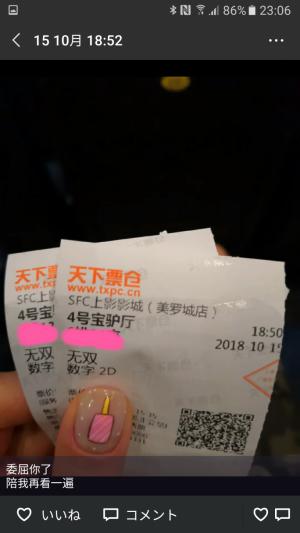 映画の入場チケットが2枚。誰と行くのだろう