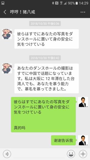 日中「黒舞庁」友好活動2 参考画像