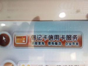 中国ATMにキャッシュカードを忘れる! 参考画像
