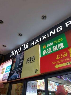 デリヘル始めます!(上海)※追記あり 参考画像