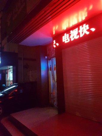 最新情報 夜遊びサロン 遊び 夜遊び 格安 中国 上海 蘇州 風俗 風俗店 置屋 置き場 ヤリ場 セックス 小姐 盗撮 撮影