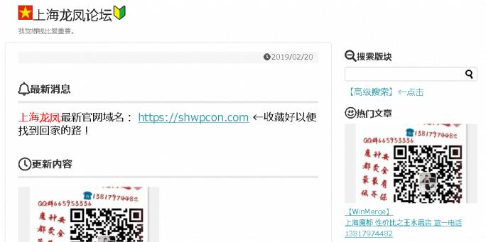 上海龙凤论坛