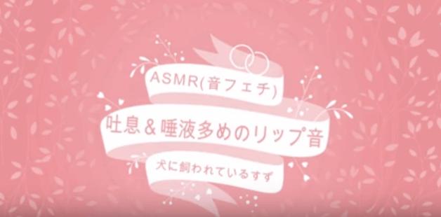 ASMR ASMR動画 ASMRすず 音フェチ 犬に飼われているすずさん きゃんきゃんバニー