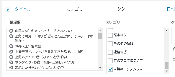 Wordpressで会員制サイトを作る方法(プラグイン無し・Stripe定額課金対応) 参考画像