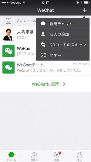 WeChatPayの設定。2019春最新情報 参考画像
