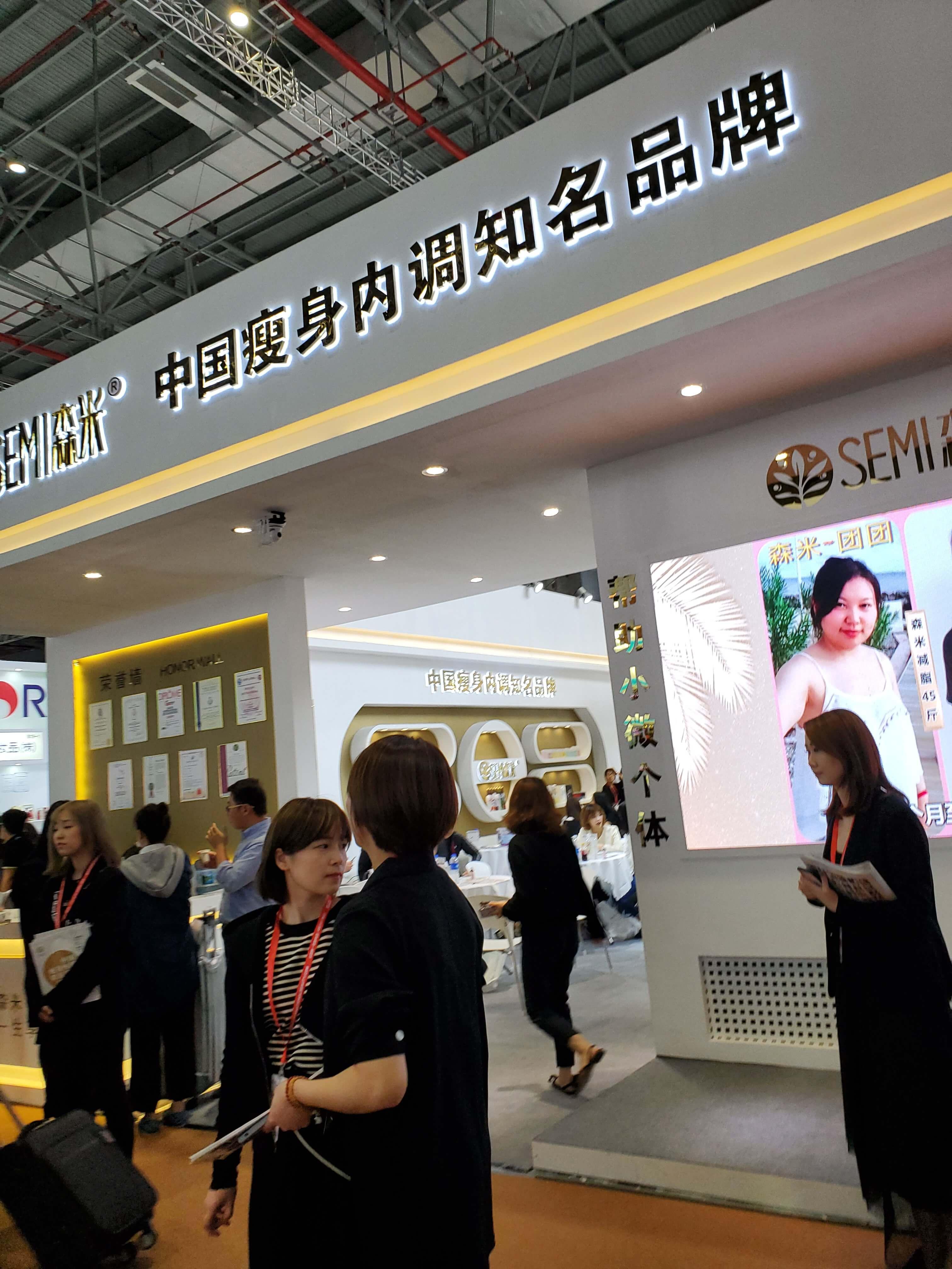上海美博会の様子2019(画像のみ) 参考画像