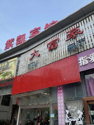 上海風俗女子がどこに行ったのかを突き止めました! 参考画像