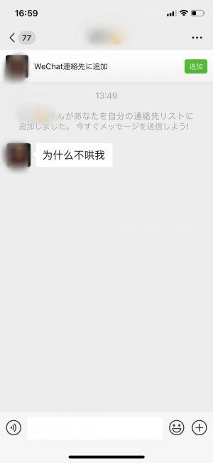 WeChat削除サービス始めました! 参考画像