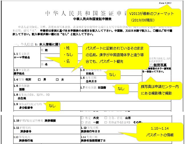 中国Mビザと招聘状の完全攻略2019夏 参考画像