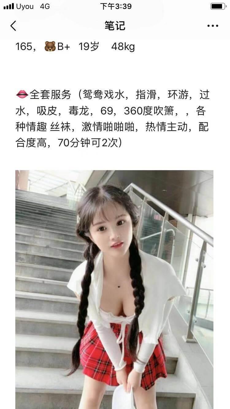 上海デリヘルまとめ(完全版)2019秋以降 参考画像