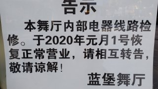蘇州黒舞庁ダンスホールの完全復活!?2019冬Part②with置屋 参考画像