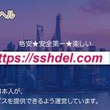 上海DEデリヘル再開します!(2020/05追加情報あり) 参考画像