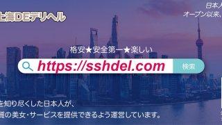 上海DEデリヘル再開します! 参考画像
