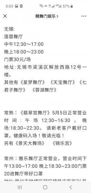 団結橋黒舞庁の完全復活2020春 参考画像