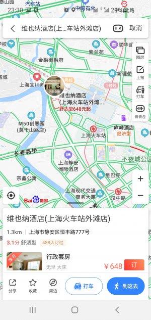 新丰舞厅へ行こう!上海黒舞庁完全復活!2020夏 参考画像